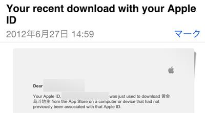 20120630_apple03.jpg