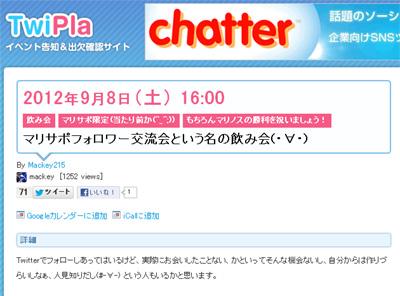 20120908_twipla_event.jpg