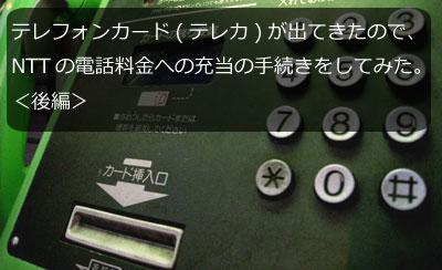 テレフォンカード(テレカ)が出てきたので、NTTの電話料金への充当の手続きをしてみた。<後編>
