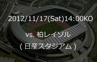 20121116_nissan_stadium.jpg
