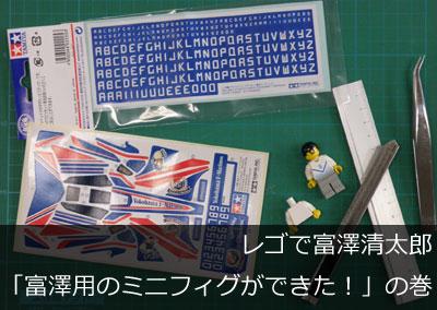 レゴで富澤清太郎「富澤用のミニフィグができた!」の巻