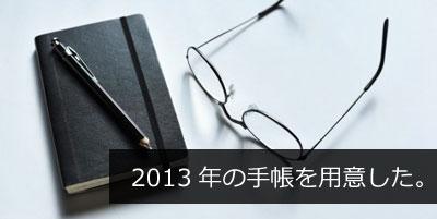 2013年の手帳を用意した。