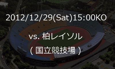 20121228_kokuritsu_stadium.jpg