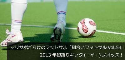 マリサポだらけのフットサル「馴合いフットサルVol.54」〜2013年初蹴りキック(・∀・)ノオッス!