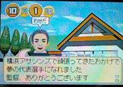 20060913_09daihyo.jpg