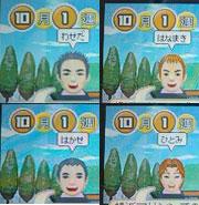 20060914_daihyo02.jpg