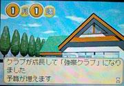 20060914_kyogou.jpg