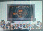 20060914_yusho03.jpg