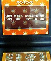 20060927_yakuman.jpg