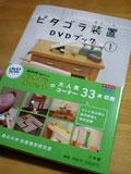 20061206_dvd.jpg