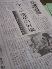 20061215_imakosohenkakunoko.jpg