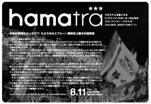 20070714_hamatra.jpg