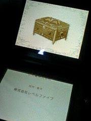 20071220_akumanohako.jpg