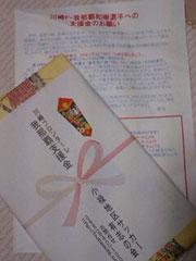 20080708_orei.jpg