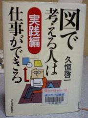 20081003_zudekangaeru.jpg