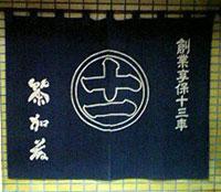 20090807_chakato01.jpg