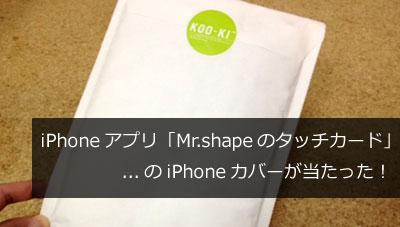 Mr.shape(ミスター・シェイプ)のタッチカードのiPhoneカバーが当たった!