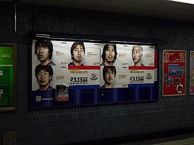 横浜F・マリノス「マニュフェスト2011」:横浜駅