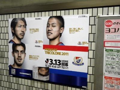 横浜F・マリノス「マニュフェスト2011」:片倉町