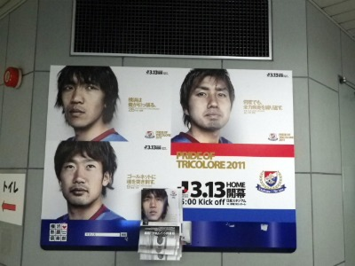 横浜F・マリノス「マニュフェスト2011」:新横浜