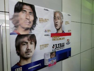 横浜F・マリノス「マニュフェスト2011」:北新横浜