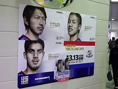 横浜F・マリノス「マニュフェスト2011」:新羽