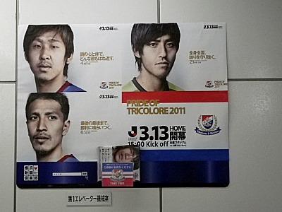 横浜F・マリノス「マニュフェスト2011」:仲町台