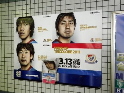 横浜F・マリノス「マニュフェスト2011」:センター南