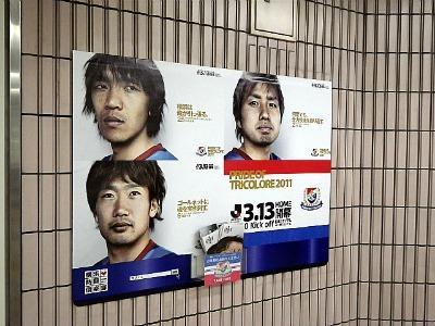 横浜F・マリノス「マニュフェスト2011」:あざみ野