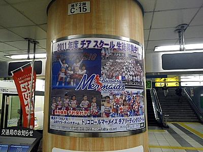 横浜F・マリノス「マニュフェスト2011」:マーメイズ