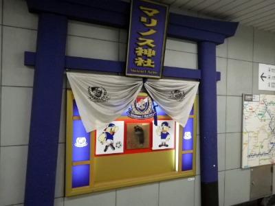 横浜F・マリノス「マニュフェスト2011」:トリコロール神社