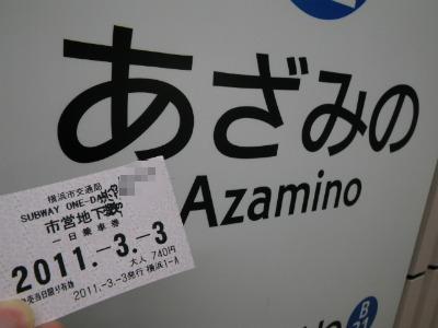 横浜F・マリノス「マニュフェスト2011」:1日乗車券