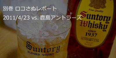 別巻 ロコさぬレポート(2011/4/23 vs.鹿島アントラーズ)