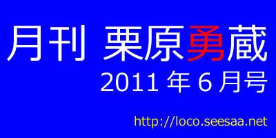 月刊 栗原勇蔵(2011年6月号) ※1000ゴール記念特別号