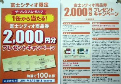 20110810_premal02.jpg