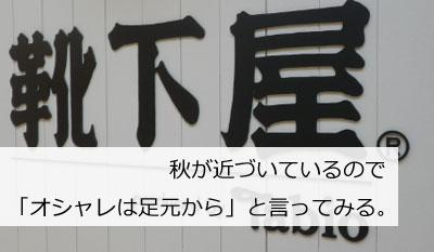 20110824_kutusitatitle.jpg