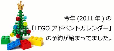2011年の「LEGO アドベントカレンダー」の予約が既に始まっていた件について