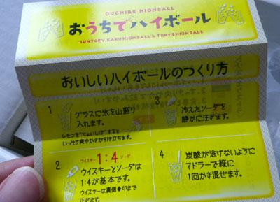 20110905_atatta02.jpg