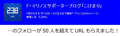 mixiページ『F・マリノスサポーターブログ「こけまり」』のフォローが50人を超えてURLもらえました!