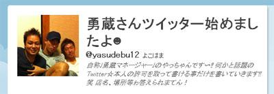 20111001_yuzo01.jpg