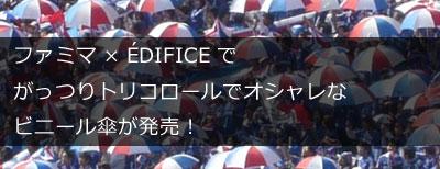 ファミマ × ÉDIFICE でがっつりトリコロールでオシャレなビニール傘が発売!