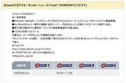 月刊 栗原勇蔵(2011年10月号) Foot! THURSDAY
