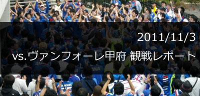 【観戦レポ】2011/11/3 J1第31節 ヴァンフォーレ甲府vs.横浜F・マリノス