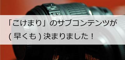 20111113_camerattitle.jpg