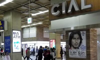 旧シャル(横浜駅西口)に中澤佑二がいっぱいの件
