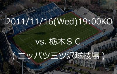 【俺用メモ】2011/11/16vs.栃木SC@ニッパツ三ツ沢球技場