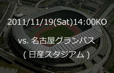 【俺用メモ】2011/11/19vs.名古屋グランパス@日産スタジアム