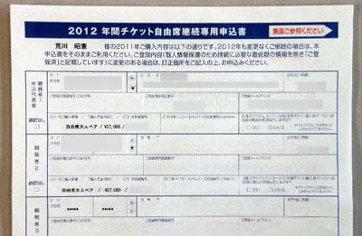 横浜F・マリノス 年間チケット2012 | 申込み用紙