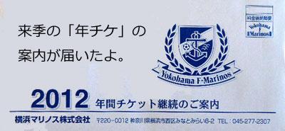 横浜F・マリノス 年間チケット2012