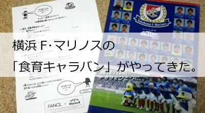 20111124_shokuikutitile.jpg